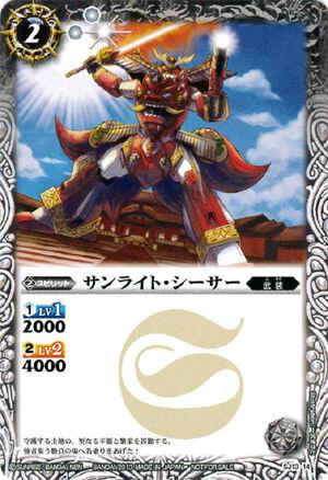 Battle spirits Promo set 300px-Sunlightscissor1
