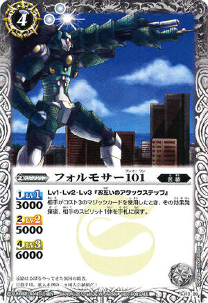 Battle spirits Promo set 300px-Formosa1
