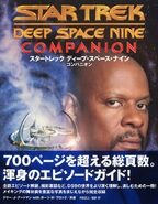 Deep Space Nine Companion, Japan