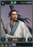 Quyuan-online-rotk12