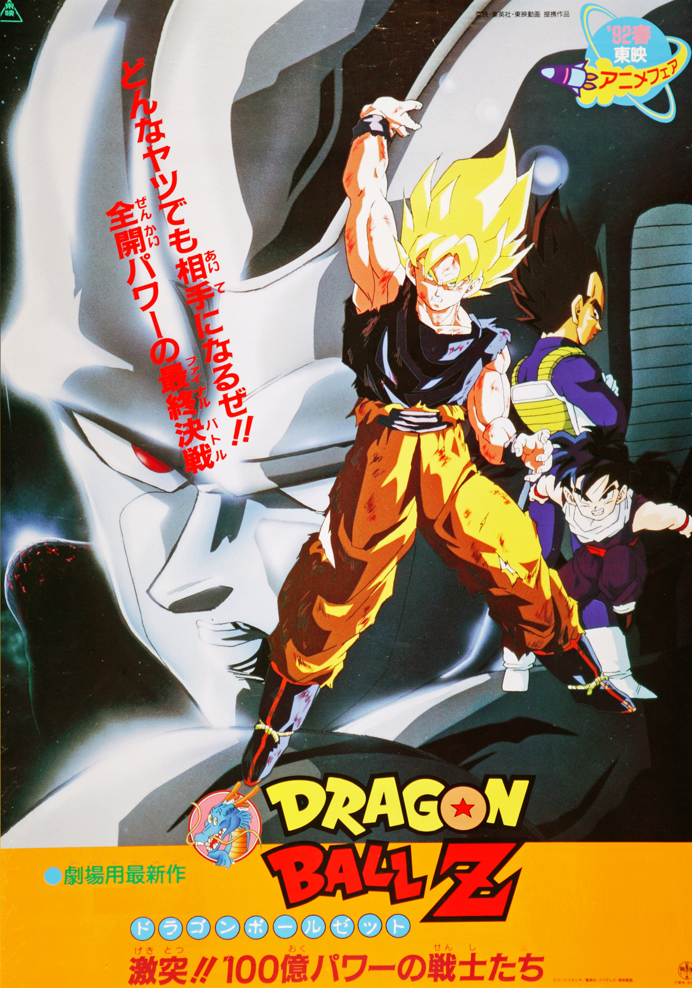 dragon ball z episodes in hindi torrent