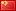 Icon-Chinese.png