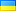 Icon-Ukrainian.png