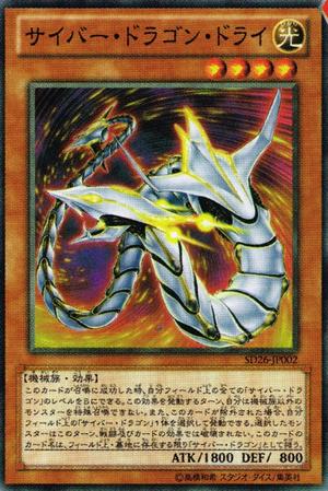 New Cyber Dragon Cards 300px-CyberDragonDrei-SD26-JP-OP