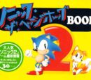 Sonic the Hedgehog Book