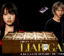 LIAR GAME