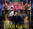Liar Game: Reborn