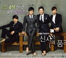 A Gentlemans Dignity