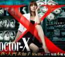 Doctor X ~ Gekai Daimon Michiko