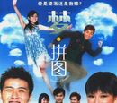 SGDrama2006