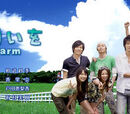 Ushi ni Negai wo: Love &amp; Farm
