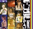 Morning Musume Concert Tour 2006 Haru ~Rainbow Seven~