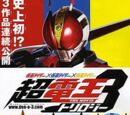 Kamen Rider × Kamen Rider × Kamen Rider The Movie: Cho-Den-O Trilogy