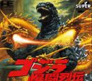 Godzilla: Battle Legends