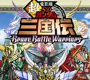 BB Senshi Sangokuden : Brave Battle Warriors