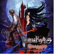 Castlevania: Order of Ecclesia Original Soundtrack
