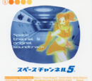 Space Channel 5 Original Soundtrack