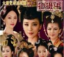 The Secret History of Princess Tai Ping