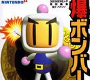 Baku Bomberman Official Guide Book