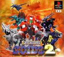 Zoids 2: Helic Republic VS Guylos Empire