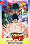Poster Jap DBZ Movie 4
