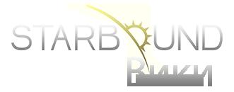 Starbound_%D0%92%D0%B8%D0%BA%D0%B8_%D0%BB%D0%BE%D0%B3%D0%BE.png